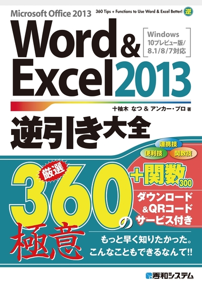 Word&Excel 2013逆引き大全 厳選360+関数300の極意-電子書籍