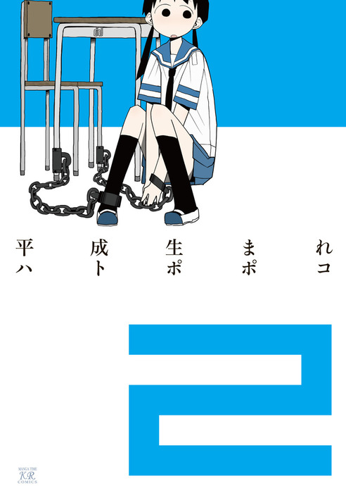 平成生まれ 2巻拡大写真