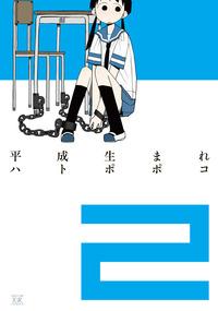 平成生まれ 2巻-電子書籍