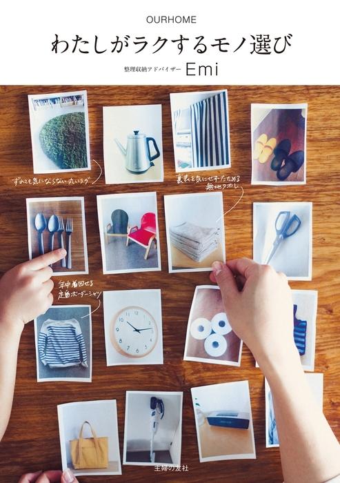 わたしがラクするモノ選び-電子書籍-拡大画像