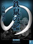 鉄鼠の檻(3)【電子百鬼夜行】-電子書籍