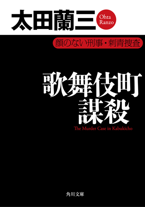 歌舞伎町謀殺 顔のない刑事・刺青捜査拡大写真