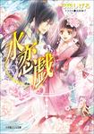 水恋戯-電子書籍