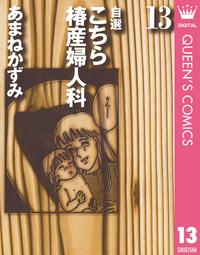 自選 こちら椿産婦人科 13-電子書籍