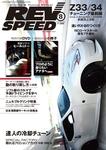 REV SPEED 2014年8月号-電子書籍