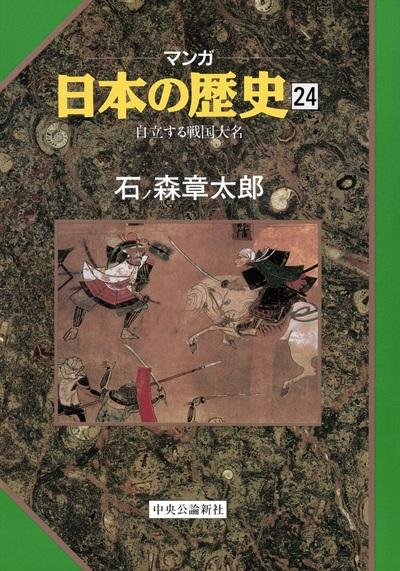 マンガ日本の歴史24(中世篇) - 自立する戦国大名-電子書籍