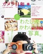カメラ日和【定期版】