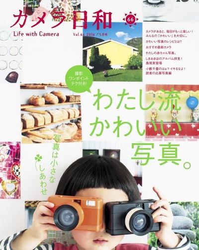 カメラ日和 66-電子書籍