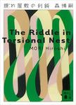 捩れ屋敷の利鈍 The Riddle in Torsional Nest-電子書籍