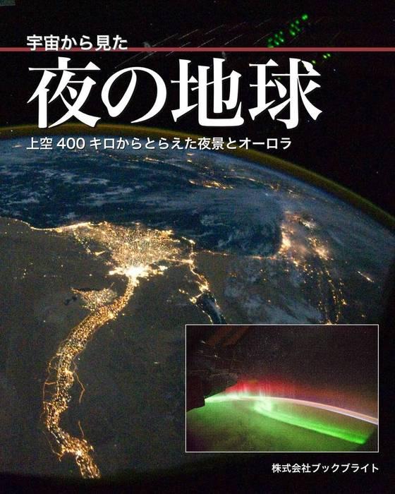 宇宙から見た夜の地球 上空400キロからとらえた夜景とオーロラ拡大写真