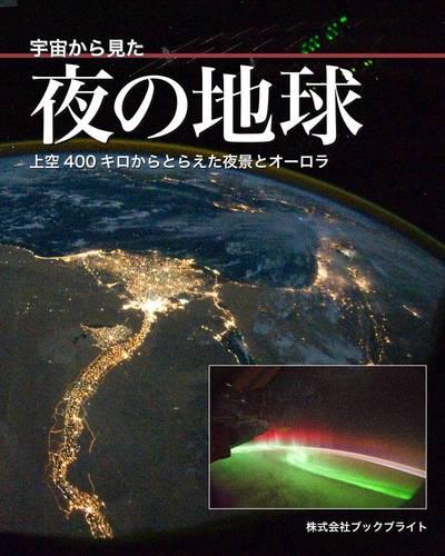 宇宙から見た夜の地球 上空400キロからとらえた夜景とオーロラ-電子書籍