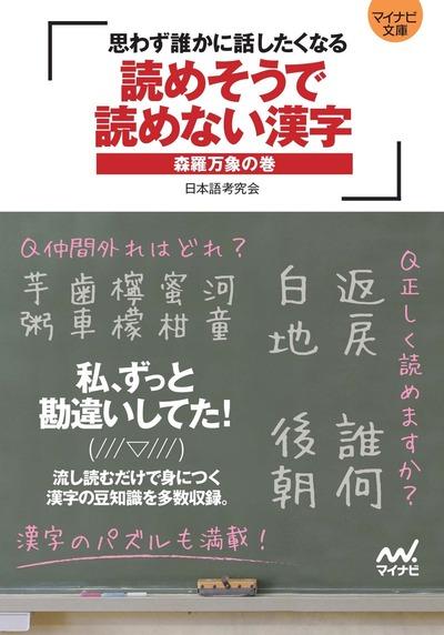マイナビ文庫 読めそうで読めない漢字 森羅万象の巻 ~思わず誰かに話したくなる~-電子書籍