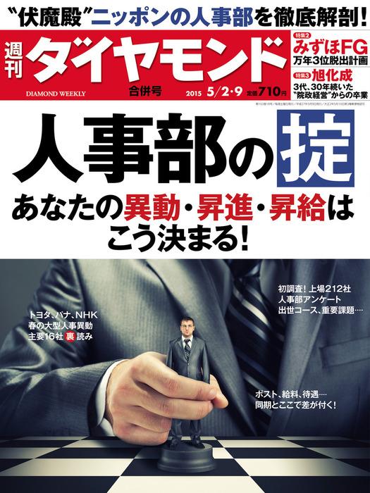 週刊ダイヤモンド 15年5月2日・5月9日合併号-電子書籍-拡大画像