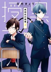 黒田氏の授業 2巻-電子書籍