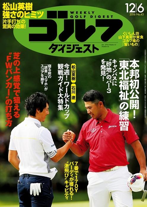 週刊ゴルフダイジェスト 2016/12/6号拡大写真