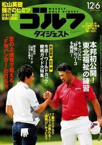 週刊ゴルフダイジェスト 2016/12/6号