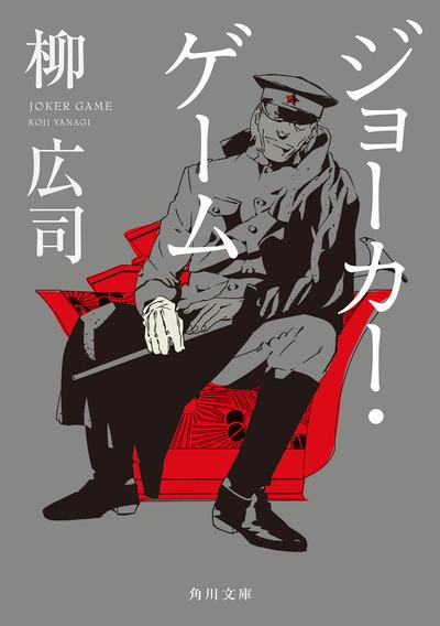 ジョーカー・ゲーム-電子書籍