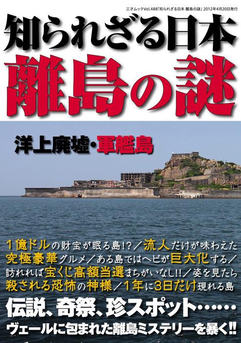 知られざる日本 離島の謎拡大写真