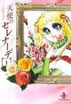 天使のセレナーデ 1-電子書籍
