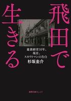 「飛田で生きる(徳間文庫カレッジ)」シリーズ