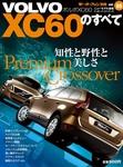 インポートシリーズ Vol.09 VOLVO XC60のすべて-電子書籍