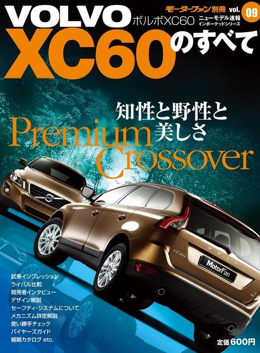 インポートシリーズ Vol.09 VOLVO XC60のすべて拡大写真