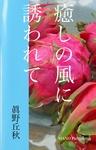 癒しの風に誘われて ――眞野丘秋写真集――-電子書籍