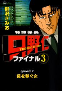 【フルカラーコミック】「特命係長 只野仁 ファイナル3」 Episode2 億を稼ぐ女