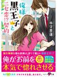 俺様黒王子とニセ恋!?契約-電子書籍
