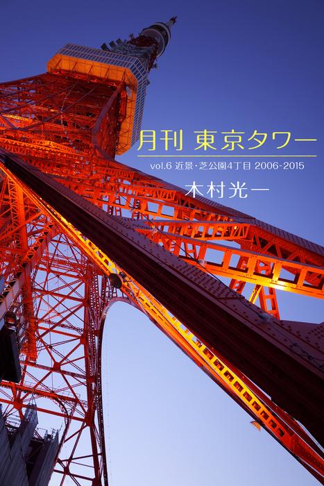 月刊 東京タワーvol.6 近景・芝公園4丁目 2006-2015拡大写真