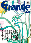 Grandeひろしま Vol.5-電子書籍