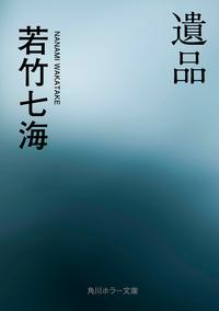 遺品-電子書籍
