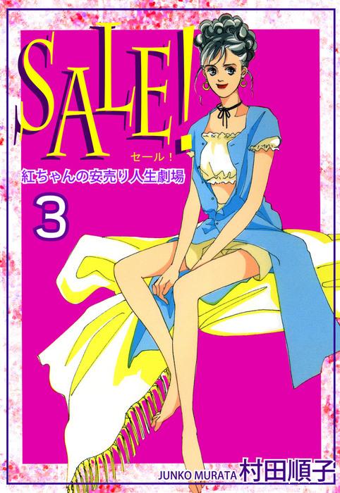 SALE!~紅ちゃんの安売り人生劇場~(3)拡大写真