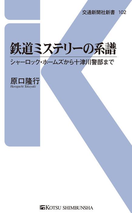 鉄道ミステリーの系譜-電子書籍-拡大画像