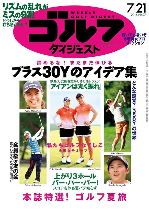 週刊ゴルフダイジェスト 2015/7/21号-電子書籍-拡大画像