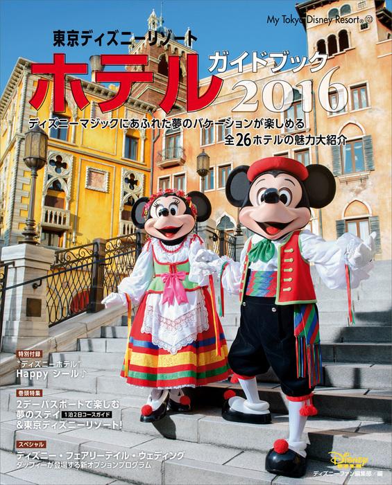東京ディズニーリゾート ホテルガイドブック 2016拡大写真