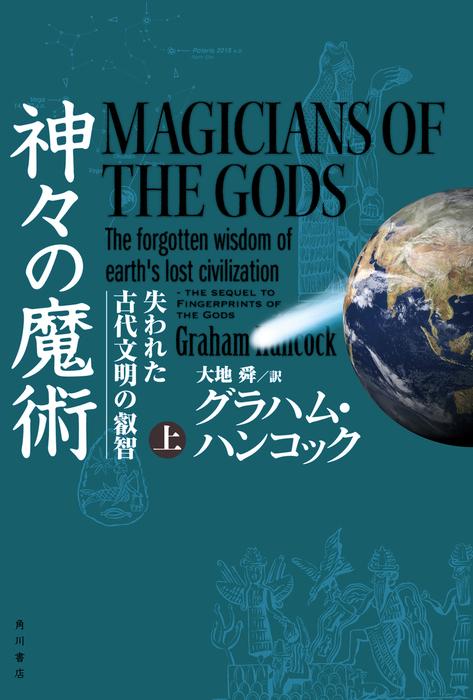 神々の魔術 (上) 失われた古代文明の叡智拡大写真