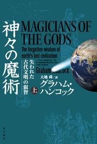 神々の魔術 (上) 失われた古代文明の叡智-電子書籍