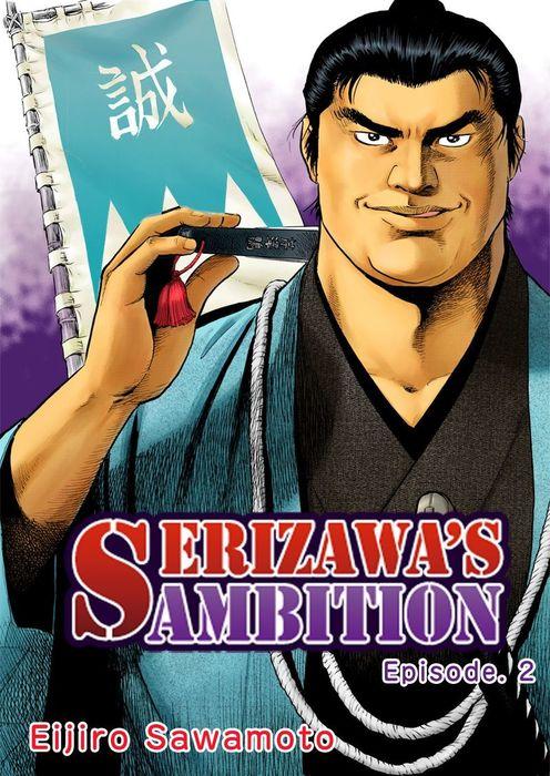 Serizawa's Ambition 2拡大写真