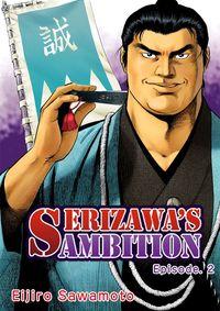 Serizawa's Ambition 2-電子書籍