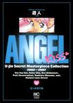 ANGEL・KISS-電子書籍