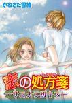 恋の処方箋~サヨナラ初キス~-電子書籍