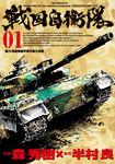戦国自衛隊 1巻-電子書籍