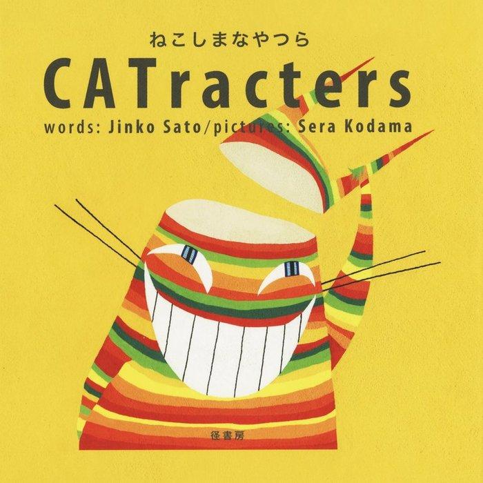 CATracters  ねこしまなやつら拡大写真
