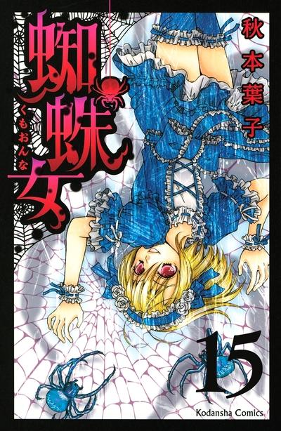 蜘蛛女 分冊版(15)-電子書籍