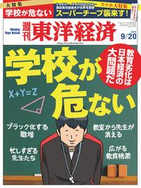 週刊東洋経済 2014年9月20日号