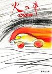 火の車-電子書籍