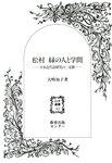 松村緑の人と学問-電子書籍