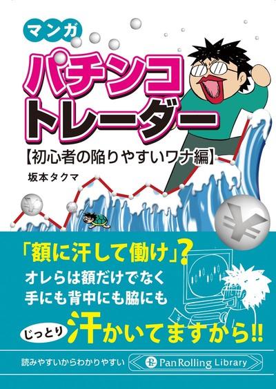 マンガ パチンコトレーダー 【初心者の陥りやすいワナ編】-電子書籍