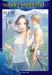 wonder wonderful 上・1-電子書籍
